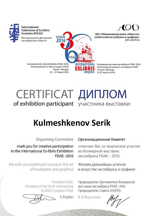 Certificate of Diploma