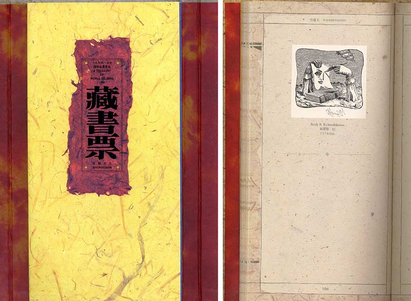 The cover and inside of book