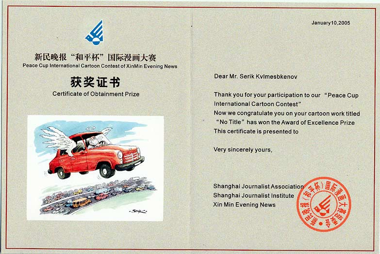 Certificate of Award of Excellence Prize. China 2004.