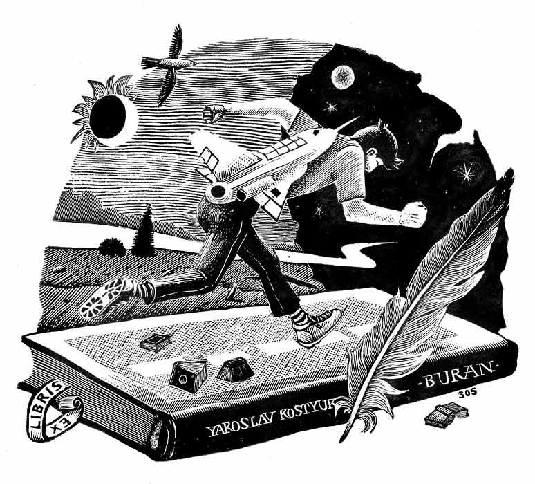 Ex libris Yaroslav Kostyuk