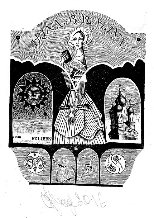 Ex libris Irina Balalina