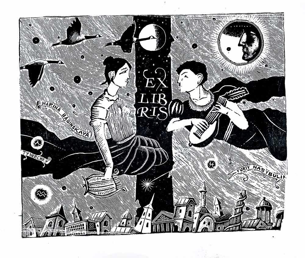 Ex libris Marina Baginskaya & Yuri Nasybulin
