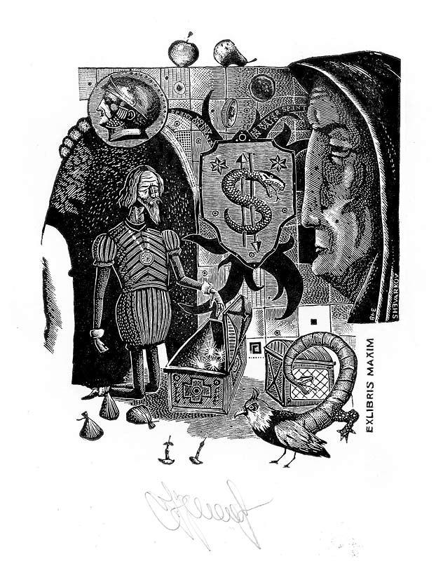 Ex libris Maxim Shevarkov