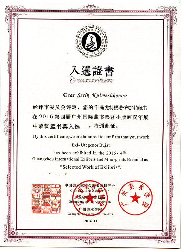 "Certificate ""Selected works"""