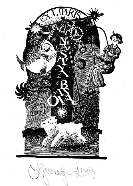 Ex Libris Nastya Basova