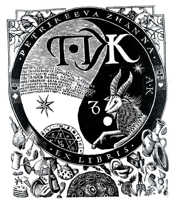 Ex libris Zhanna Petrikeeva
